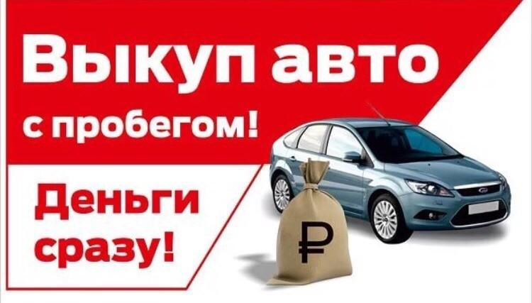 Быстро продать свой автомобиль