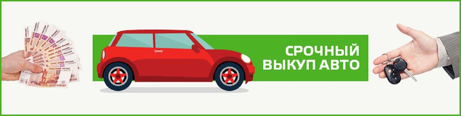 Срочно продать свой авто